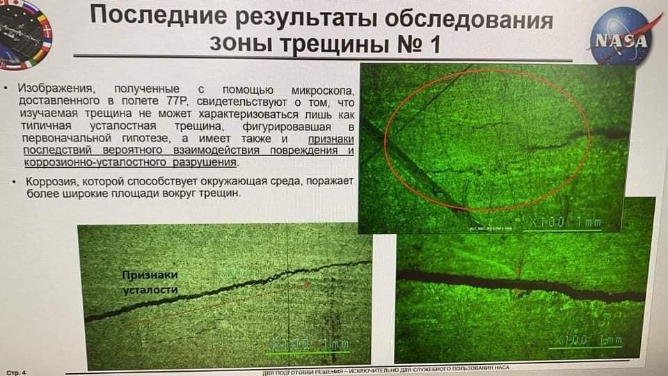 Разрушение российского модуля мкс