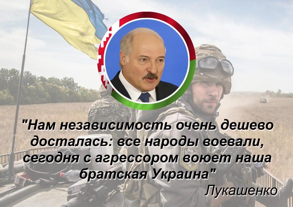"""Наверное, Бог перед нами поставил эти тяжелые задачи, чтобы мы чувствовали, что такое независимость. Преодолеть все это мы можем, только объединившись"""", - сказал Александр Лукашенко."""