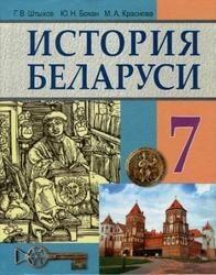 Гісторыя Беларусі 7кл.