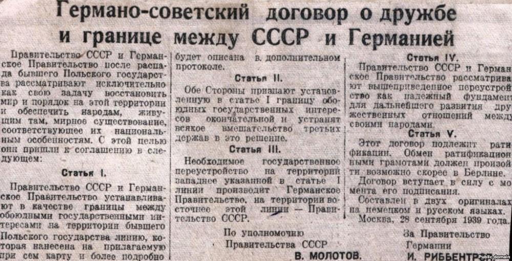 Германа-савецкі дагавор аб дружбе і мяжы паміж СССР і Германіяй
