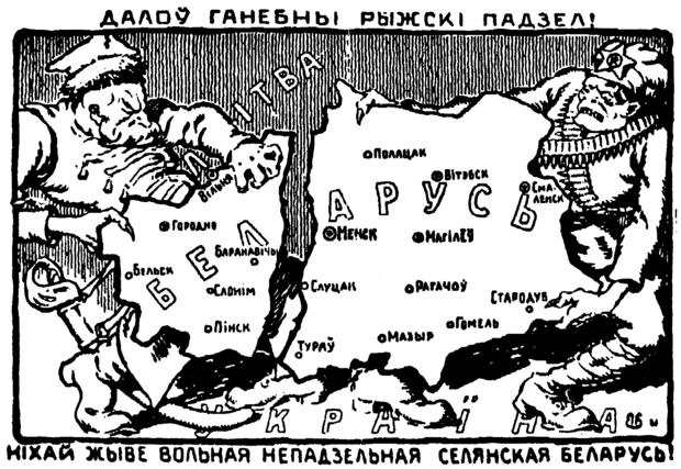 Няхай жыве Вольная непадзельная селянская Беларусь!