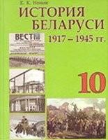 Гісторыя Беларусі 10кл