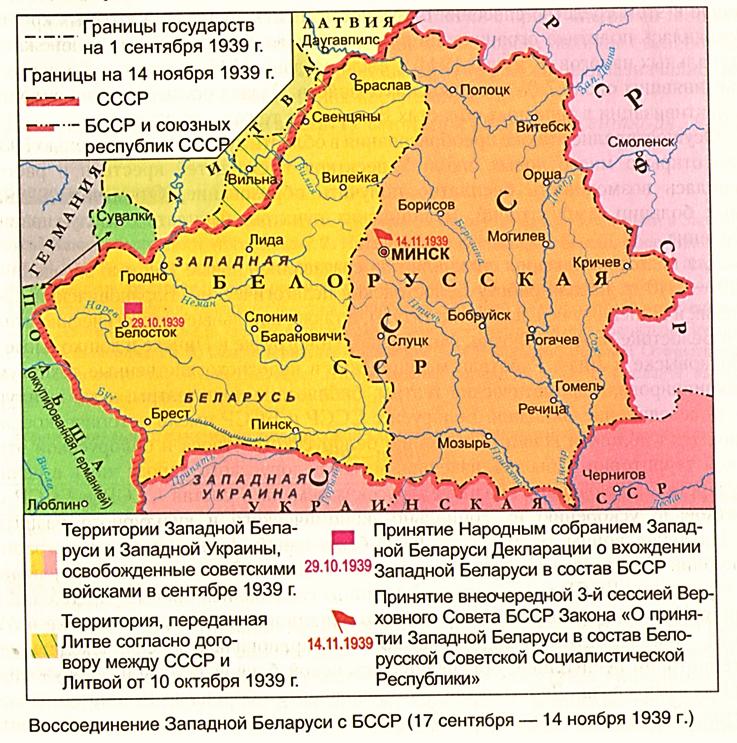 Западная Беларусь и БССР 1939