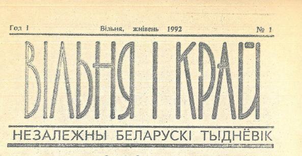 Вільня і Край - Незалежны беларускі тыднёвік