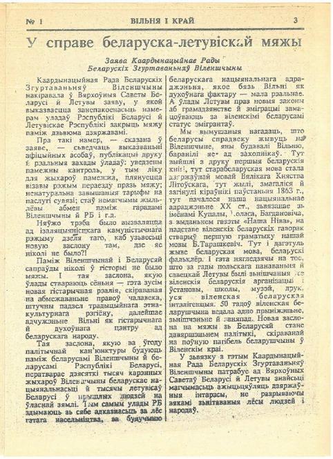 Вільня і Край - У справе беларуска-летувіскай мяжы
