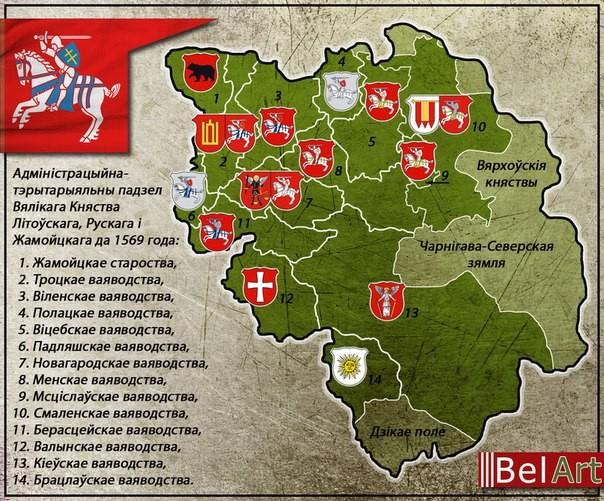 Адміністрацыйна-тэрытарыяльны падзел Вялікага Княства Літоўскага, Рускага і Жамойцкага да 1569г.