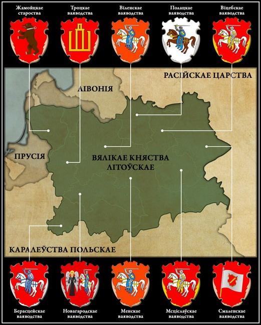 Гербы ваяводстваў Вялікага Княства Літоўскага ў XVIIст.