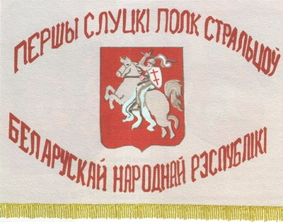 Сцяг Першага Слуцкага палка - Слуцк, Пагоня, БНР