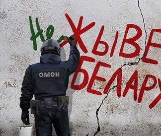 Суть должностных обязанностей силовиков в Беларуси