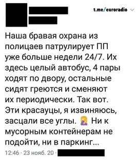 Милицейский контроль дворов Минска 2020