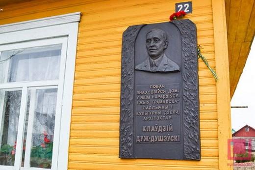 Мемориальная доска в честь К. Дуж-Душевского, автора бело-красно-белого флага