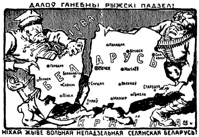 Карикатура 1921 г. Долой позорный Рижский раздел!