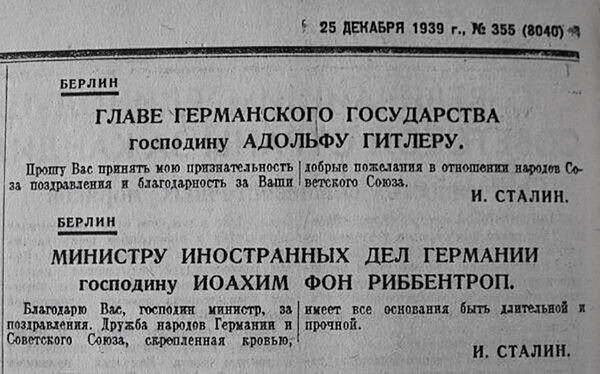 Газета Звезда 25 декабря 1939