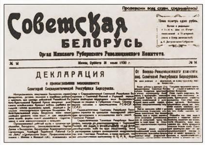Газета Советская Белорусь 1920 г. с Декларацией о провозглашении ССРБ