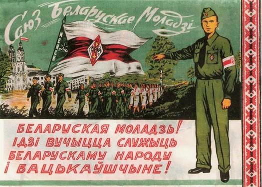 Плакат Союза беларусской молодежи в годы оккупации