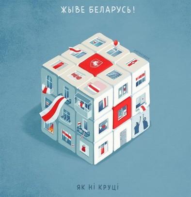 Жыве Беларусь! Як ні круці