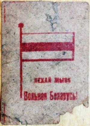 Картка, якую знайшлі падчас рэстаўрацыі Купалаўскага тэатра. Магчыма, служыла пропускам на Канргэс 1917