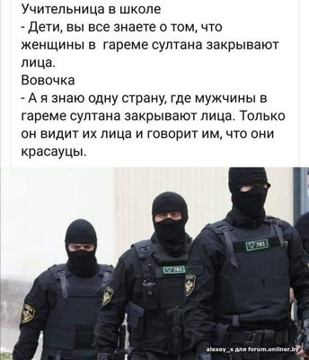 Беларусь и красауцы